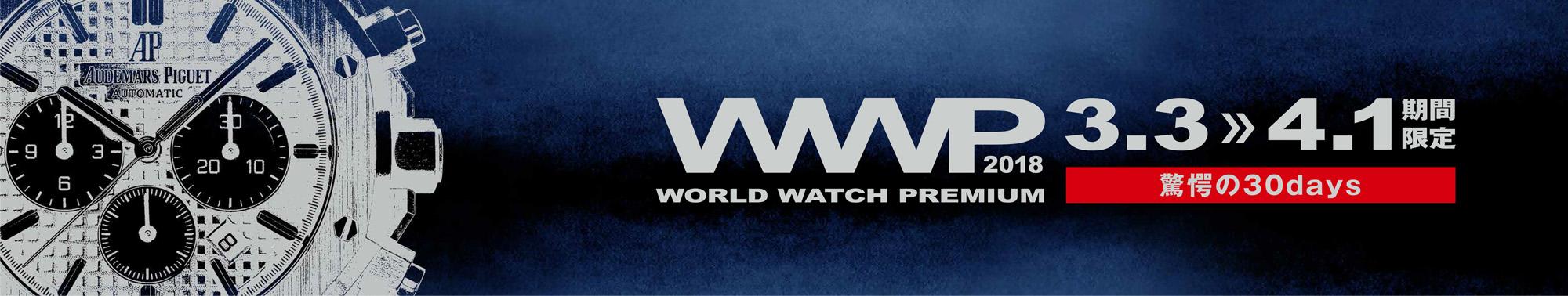 """""""WWP2018春""""/"""