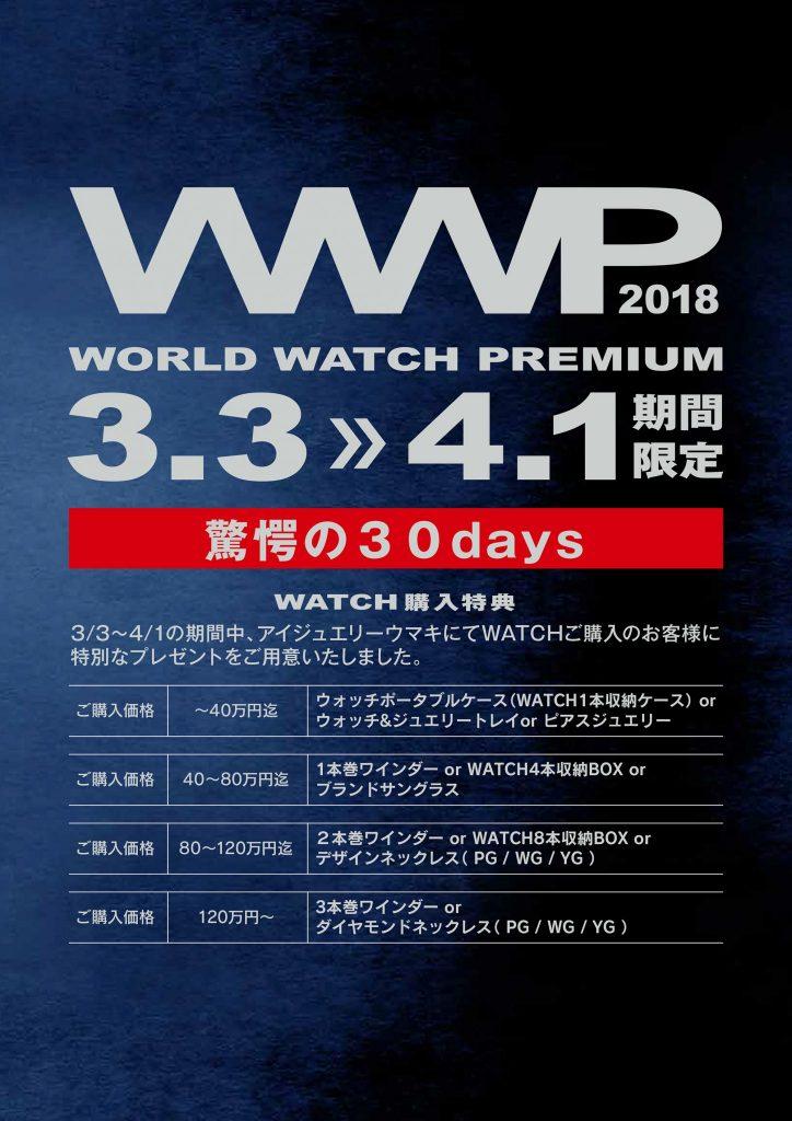ワールドウォッチプレミアム 2018春