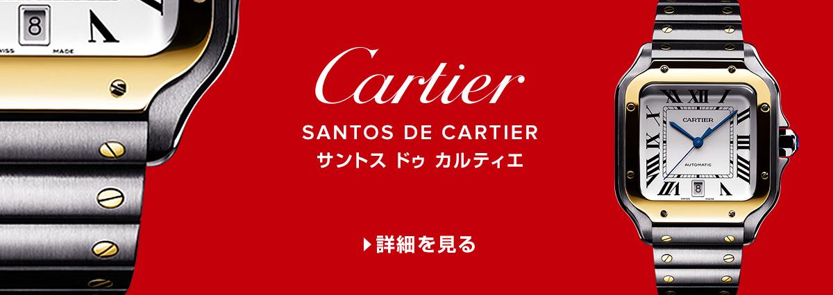 Cartier(カルティエ)時計の最新コレクション